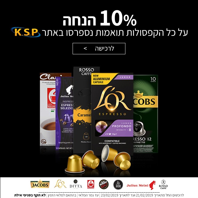 קופון 10% הנחה על כל סוגי קפסולות הקפה תואמות נספרסו