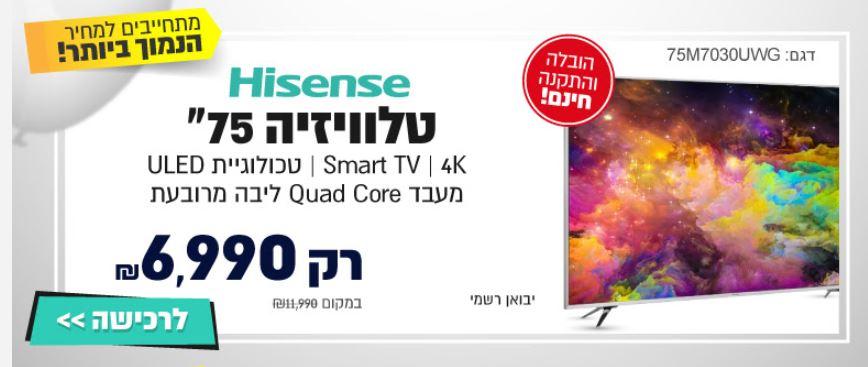 """טלוויזיה 75"""" Hisense 75M7030UWG"""