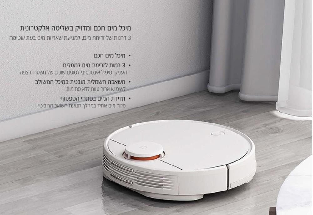שואב אבק רובוטי שוטף Mi Robot Vacuum Mop Pro