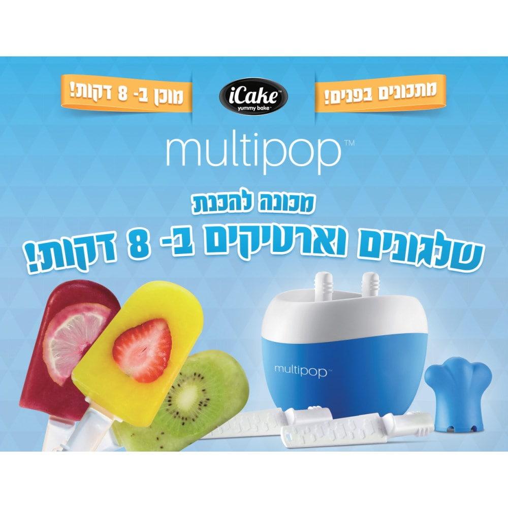 מכשירים מבית iCake להכנת גלידות וארטיקים