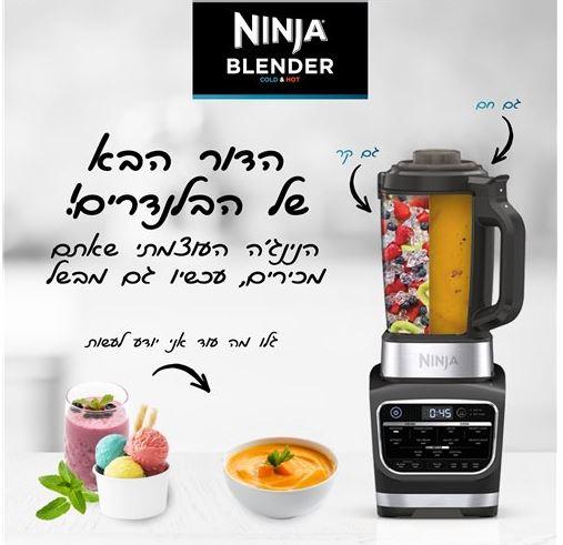 בלנדר Nutri Ninja דגם HB153 נוטרי נינג'ה חכם