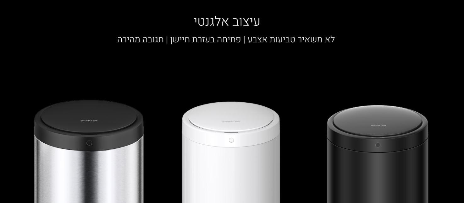 פח אשפה אלקטרוני עגול 42 ליטר Smarter